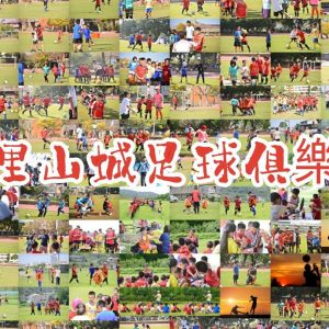 埔里山城足球俱樂部總教練洪琦琳將訓練照片做成了集錦拼圖。