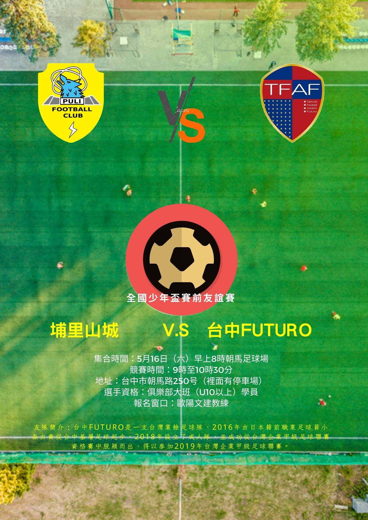 埔里山城足球俱樂部台中FUTURO友誼賽海報